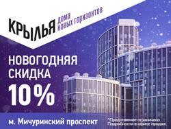 ЖК «Крылья» в Раменках Премия «Рекорды рынка недвижимости» —